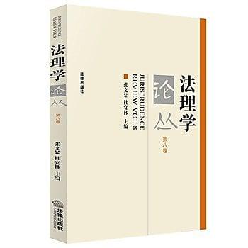 [尋書網] 9787511879714 法理學論叢(第八卷)(簡體書sim1a)