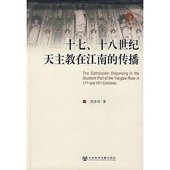 [尋書網] 9787802308572 十七、十八世紀天主教在江南的傳播 /周萍萍 著(簡體書sim1a)