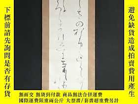 古文物罕見15269:迴流書法圖軸露天228357 罕見15269:迴流書法圖軸