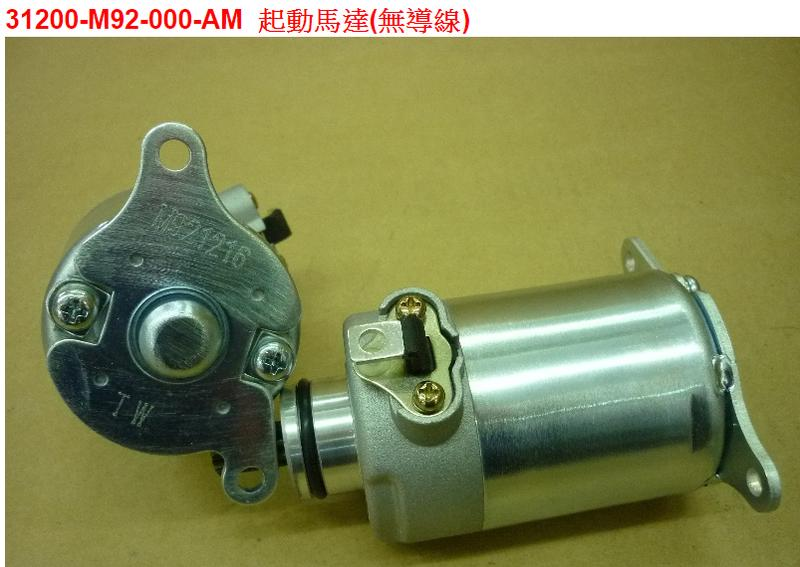 【THE ONE MOTOR】JET S 125 ABS	FK12V7Z2	31200-M92-000-AM	起動馬達(