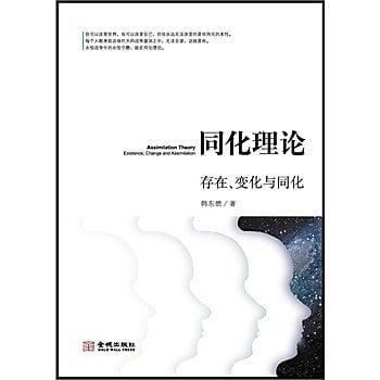 [尋書網] 9787515508375 同化理論(哈佛大學博士後韓東燃最新著作;所有(簡體書sim1a)