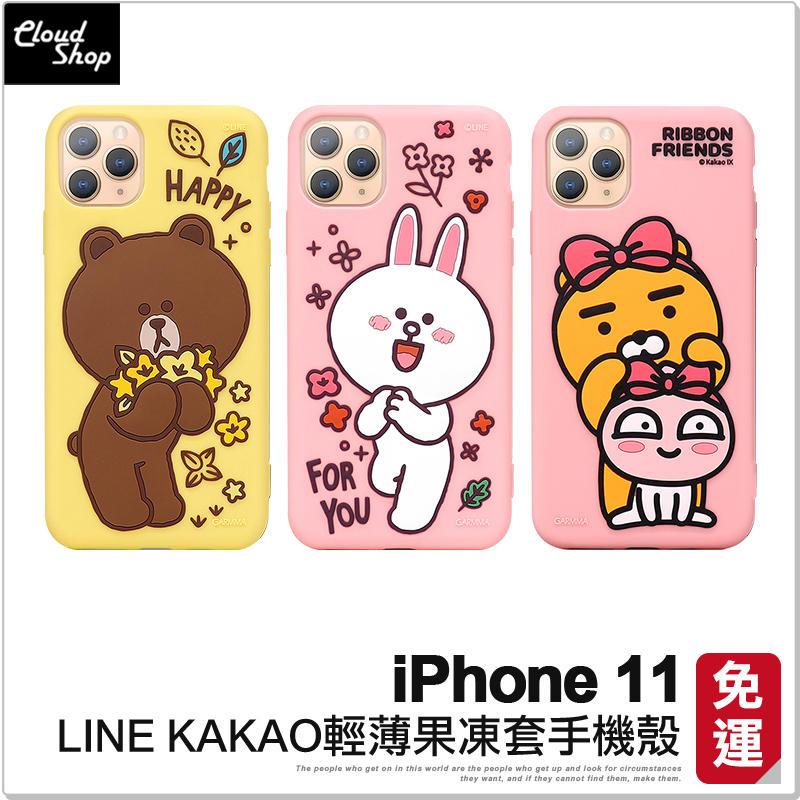 iPhone 11 LINE KAKAO 果凍套 保護殼 四角氣囊 軟殼 可愛卡通 保護套 手機殼 手機套 A24R3