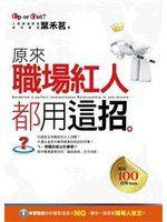 《原來職場紅人都用這招》ISBN:9862710470│葉禾茗│九成新