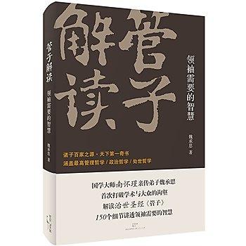 [尋書網] 9787208121409 管子解讀:領袖需要的智慧 國學大師南懷瑾親傳(簡體書sim1a)
