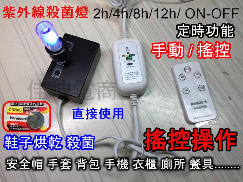 3w uv  UV 紫外線殺菌燈 E17  PHILIPS飛利浦 牙刷紫外線 消毒櫃  UVC 254nm 無臭氧 殺菌