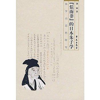 [尋書網] 9787507731187 似而非的日本朱子學 /龔穎 著(簡體書sim1a)