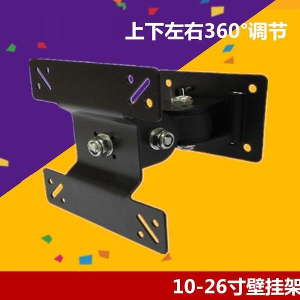 通用10~27寸液晶顯示器掛架壁掛電腦顯示器支架旋轉可調