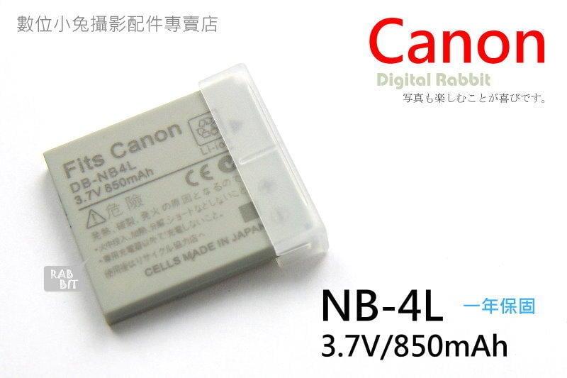 夏日銀鹽 相機【CANON NB-4L 電池】IXUS 30 40 50 55 60 65 70 75 80 100 110 120 130 IS  相容 原廠 充電器