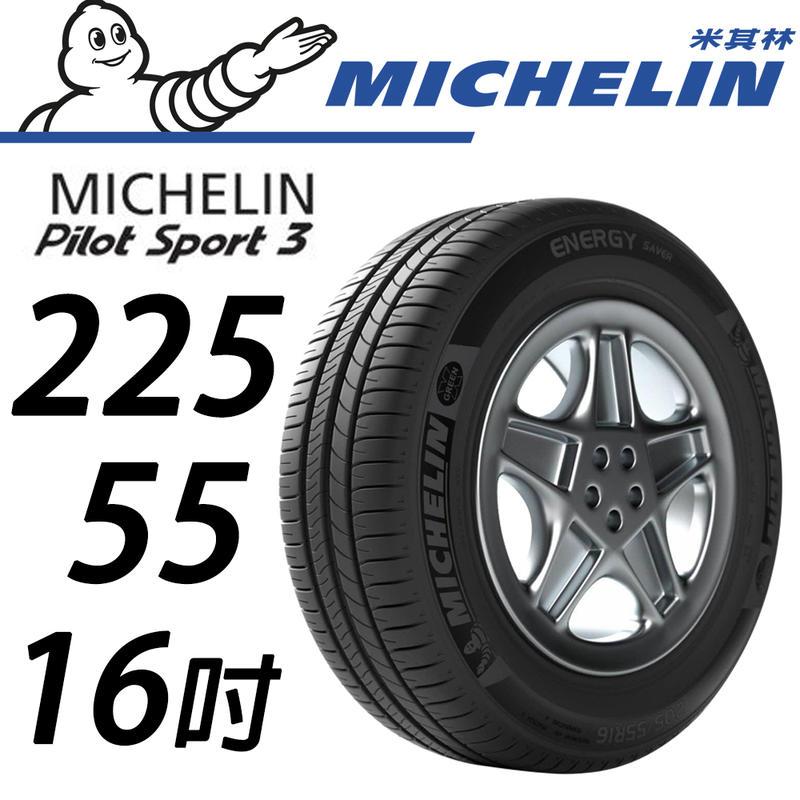 CS車宮車業 米其林 PS3 225/55/16 PILOT SPORT 3 MICHELIN 米其林輪胎 輪胎 16吋