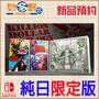 【勁多野】預購 08/27 發售 NS 英雄不再 3 No ...