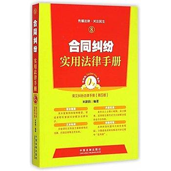 [尋書網] 9787509358931 合同糾紛實用法律手冊 /米新麗 編著(簡體書sim1a)