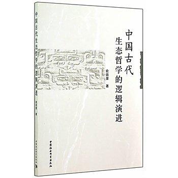 [尋書網] 9787516148198 中國古代生態哲學的邏輯演進 /俞田榮 著(簡體書sim1a)