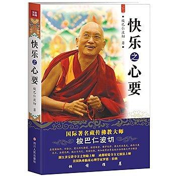 [尋書網] 9787220092381 快樂之心要  他是一位獲得完美證量的藏傳佛教(簡體書sim1a)