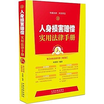 [尋書網] 9787509358955 人身損害賠償實用法律手冊 /米新麗(簡體書sim1a)