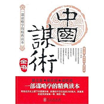 [尋書網] 9787119066011 中國謀術全書 /司馬志 編著(簡體書sim1a)