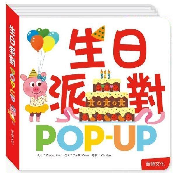 優質童書 華碩文化 pop-up 生日派對 趣味認知立體書 聖誕禮物