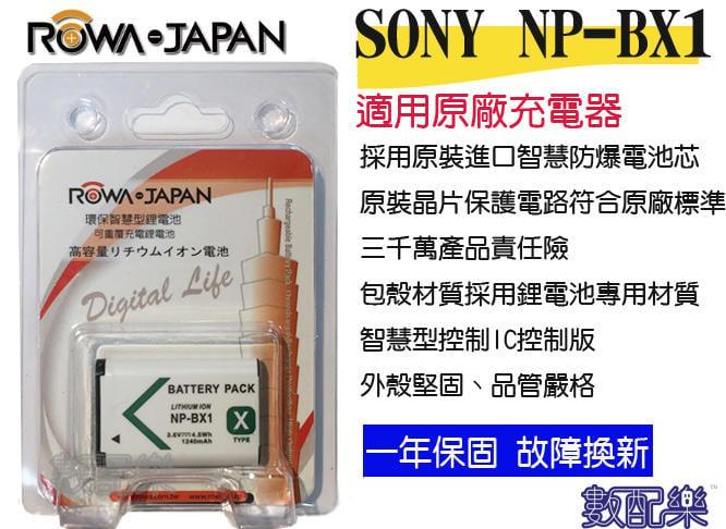 數配樂 樂華 ROWA JAPAN NP-BX1 電池  RX100M5 WX300 HX300 HX50V