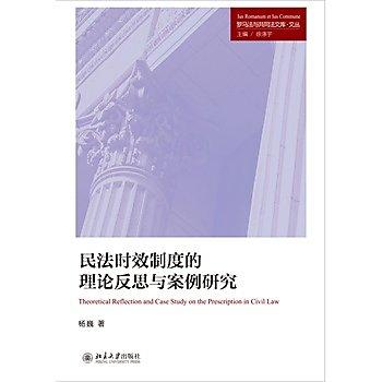 [尋書網] 9787301262122 民法時效制度的理論反思與案例研究 /楊巍 主編(簡體書sim1a)