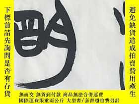 古文物罕見【 】、【蘇士澍】、純手繪書法、四尺對開(138*34)3。 買家自鑑露天237495 罕見【 】、【蘇士澍】
