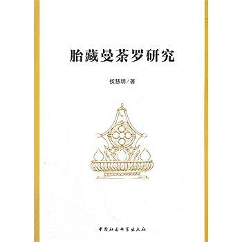 [尋書網] 9787516117200 胎藏曼荼羅研究 /侯慧明 著(簡體書sim1a)