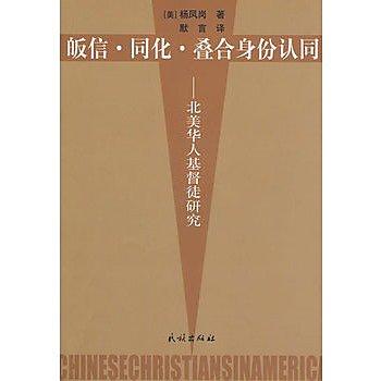 [尋書網] 9787105095735 皈信 同化 疊合身份認同-北美華人基督徒研究(簡體書sim1a)