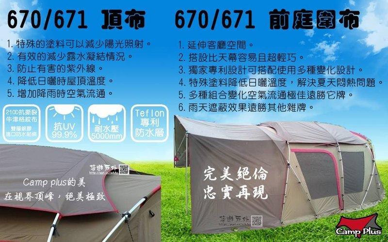 【悠遊戶外】Camp Plus tp-671 tp-750 770 670 頂布 前庭圍布 迷你三用蝶型天幕 組合套餐