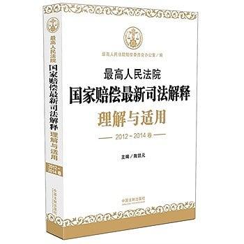 [尋書網] 9787509365526 最高人民法院國家賠償最新司法解釋理解與適用((簡體書sim1a)