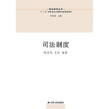 [尋書網] 9787214156273 司法制度(憲法知識叢書) /陳國慶 王佳(簡體書sim1a)