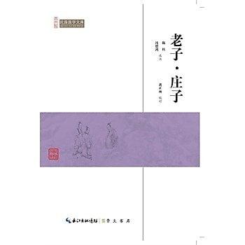 [尋書網] 9787540334420 老子•莊子-民國國學文庫 /黃正雨(簡體書sim1a)
