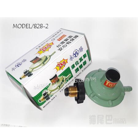 【貓尾巴】R280 永勝液化瓦斯調整器 CNS認證 型號828-2 下標區
