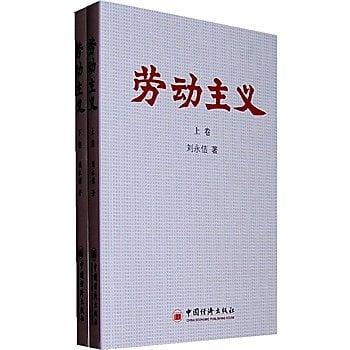 [尋書網] 9787513606622 勞動主義(上、下) /劉永佶 著(簡體書sim1a)