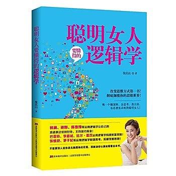 [尋書網] 9787538687194 聰明女人要懂得的邏輯學(改變思維方式第一書!(簡體書sim1a)