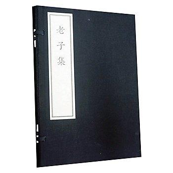 [尋書網] 9787510435164 老子集(中國古典數字工程叢書) 線裝本(簡體書sim1a)