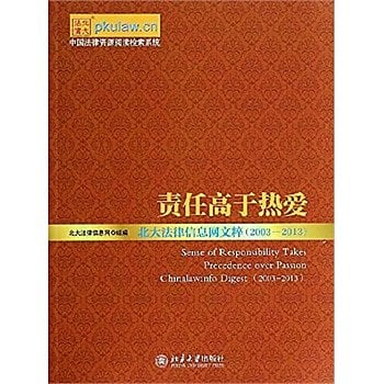[尋書網] 9787301233177 責任高於熱愛——北大法律信息網文粹(2003(簡體書sim1a)
