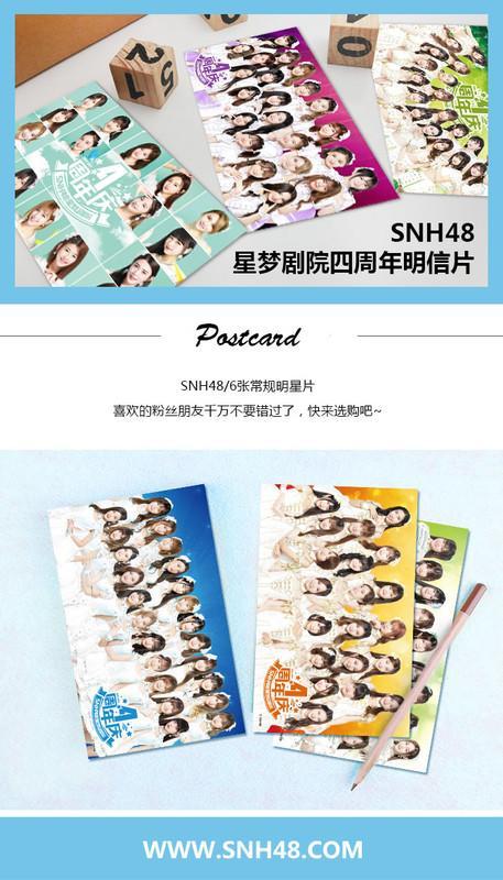 代購~ SNH48四周年紀念明信片 TOP16 S隊 N隊 H隊 X隊 XII隊