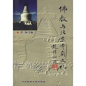 [尋書網] 9787810560634 佛教與北京寺廟文化 /佟洵  主編(簡體書sim1a)