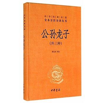 [尋書網] 9787101088274 公孫龍子(外三種)精--中華經典名著全本全注(簡體書sim1a)