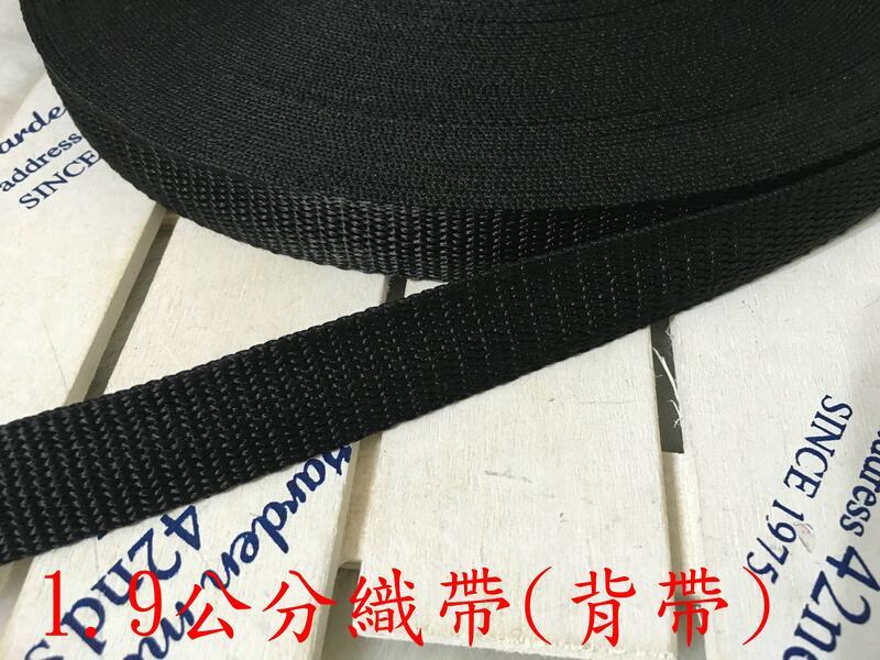 便宜地帶~(F14)黑色1.9公分寬織帶1捲40尺賣100元出清~(1200公分長)做包包背帶.提帶.安全帽帶~耐用