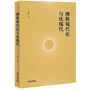 [尋書網] 9787515511078 佛教現代化與化現代(中國佛教路在何方?佛教在(簡體書sim1a)