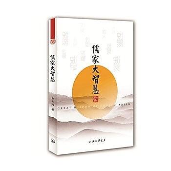 [尋書網] 9787542649379 儒家大智慧  (東海先生傾一生所學,將儒家智(簡體書sim1a)