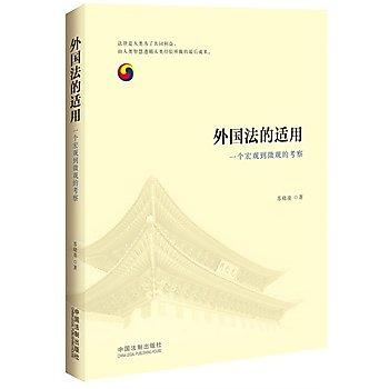 [尋書網] 9787509362662 外國法的適用:一個宏觀到微觀的考察 全面梳理(簡體書sim1a)