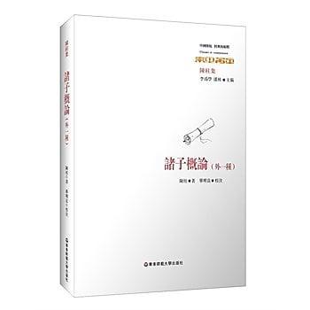 [尋書網] 9787567528079 諸子概論(外一種) 中國傳統:經典與解釋•陳(簡體書sim1a)