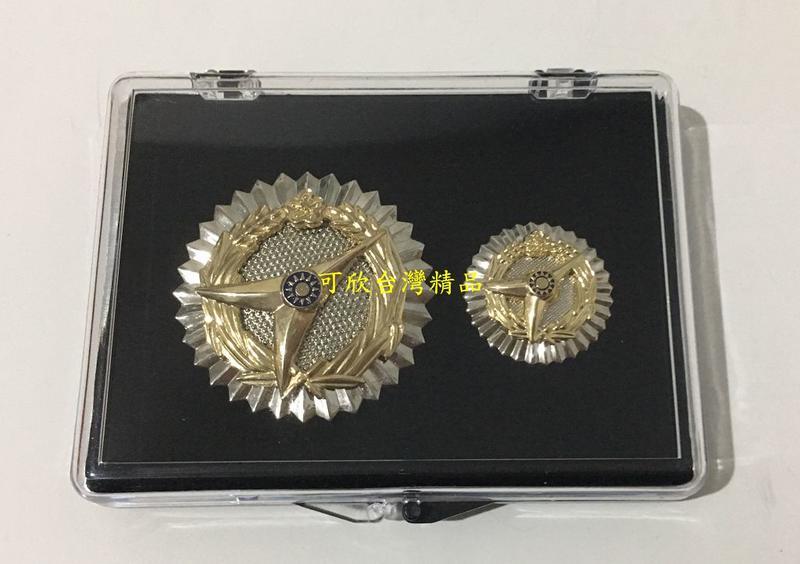 寇子精選:中山科學研究院頒發科技品位徽章大小一對附收藏盒