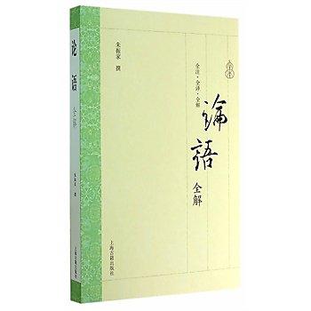 [尋書網] 9787532572731 論語全解 /朱振家 撰(簡體書sim1a)