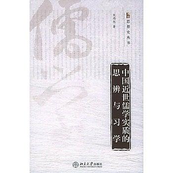 [尋書網] 9787301096185 中國近世儒學實質的思辨與習學——博雅思想史叢(簡體書sim1a)