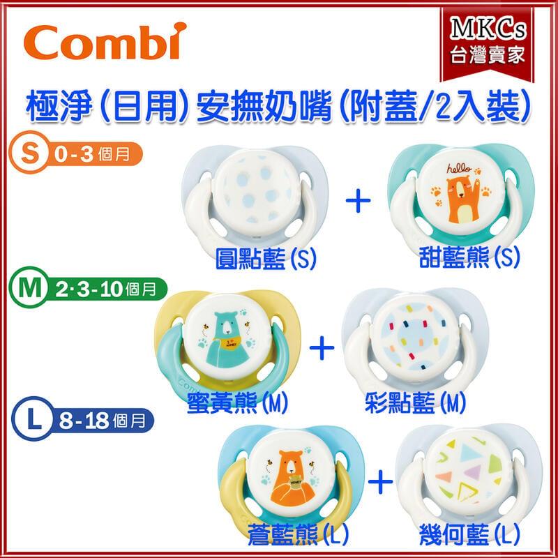 (新上市) Combi Smile系列(2入) 日用 安撫奶嘴 奶嘴 [MKC]