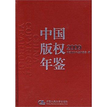 [尋書網] 9787300109060 2009中國版權年鑒(精)(簡體書sim1a)