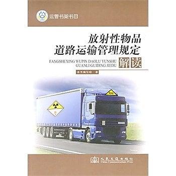 [尋書網] 9787114088902 放射性物品道路運輸管理規定解讀(簡體書sim1a)