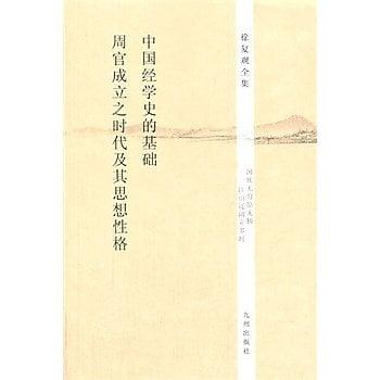 [尋書網] 9787510825569 徐復觀全集----中國經學史的基礎•《周官》(簡體書sim1a)