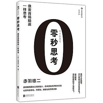 [尋書網] 9787550239517 零秒思考:麥肯錫韓國分公司創始人、日本咨詢大(簡體書sim1a)